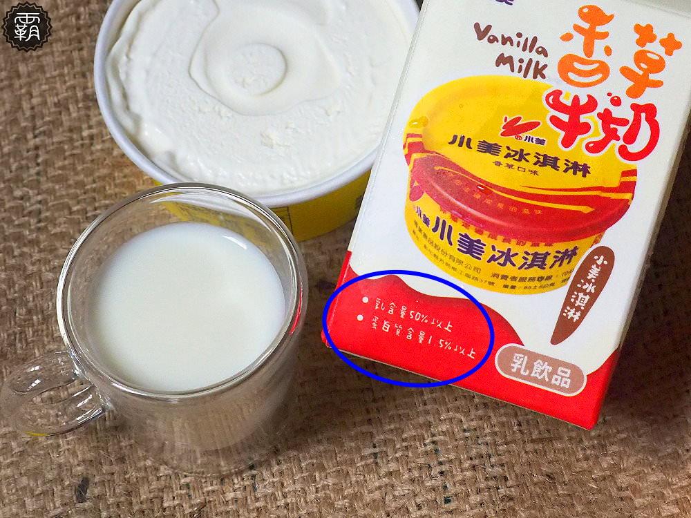 20190328165156 43 - 7-ELEVEN推出小美冰淇淋香草牛奶,老味道也能用喝的耶~