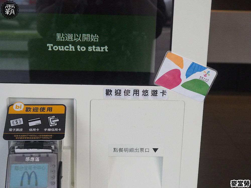 20190411185300 26 - 4/17起持悠遊卡「逼」付款,連續7個禮拜,享麥當勞大薯買一送一優惠!