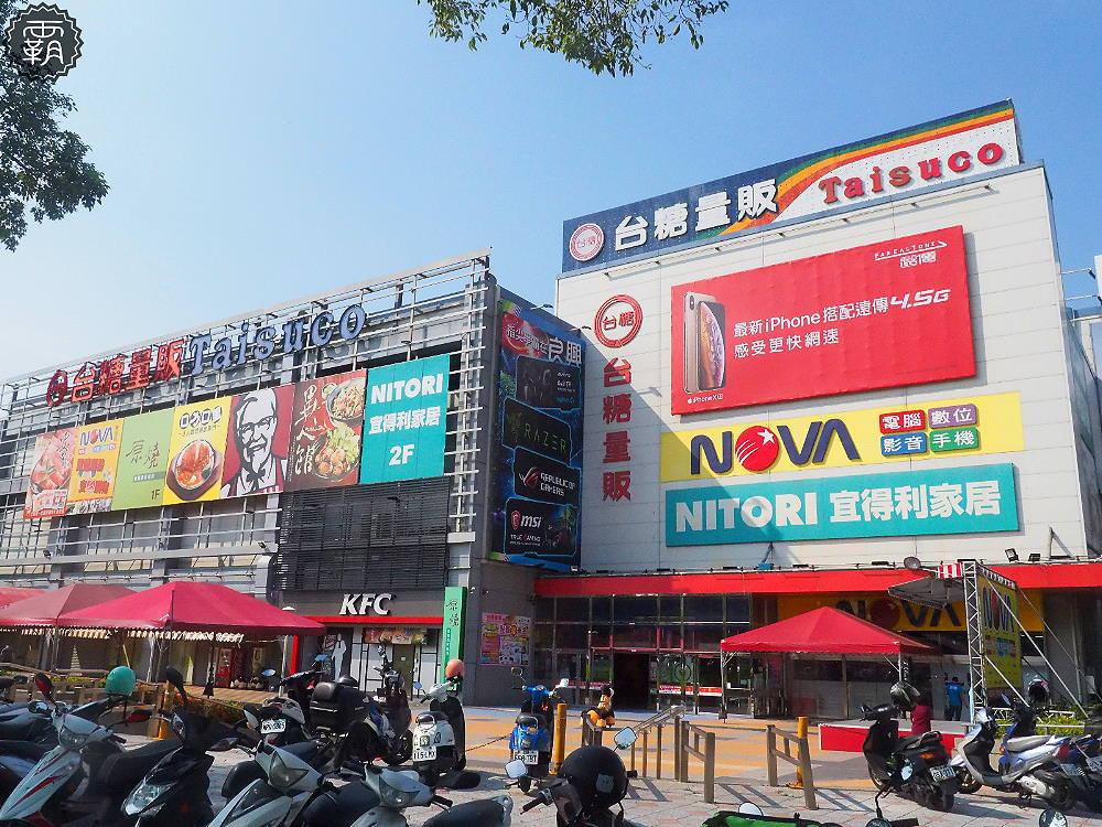 20190424175047 45 - 家樂福將接手台糖量販店,台糖旗下量販店營運至6月中!