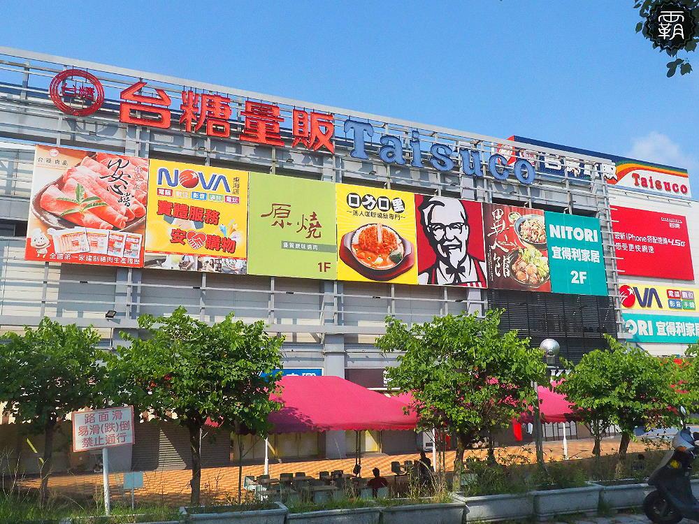 20190424175121 89 - 家樂福將接手台糖量販店,台糖旗下量販店營運至6月中!