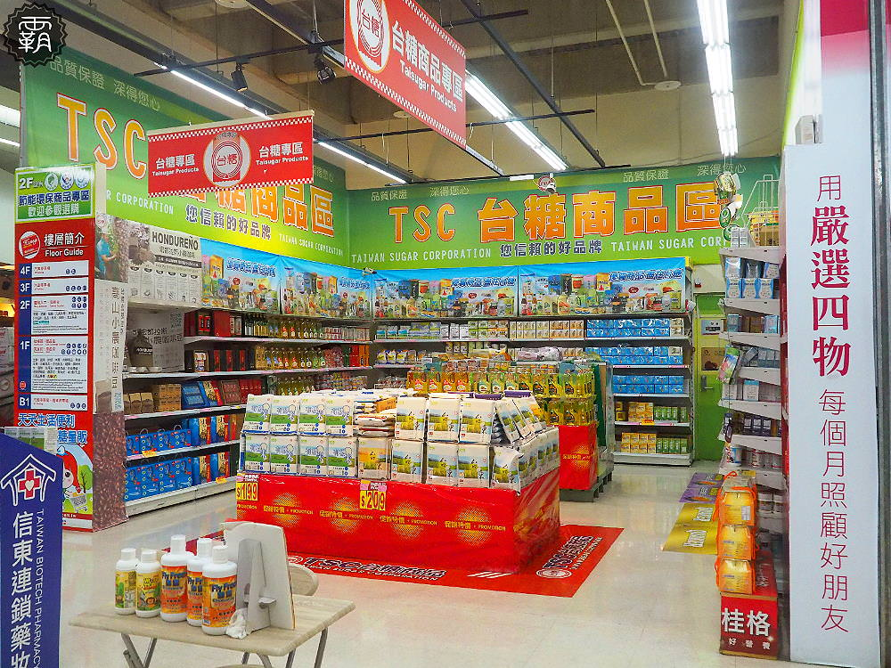 20190424175433 89 - 家樂福將接手台糖量販店,台糖旗下量販店營運至6月中!