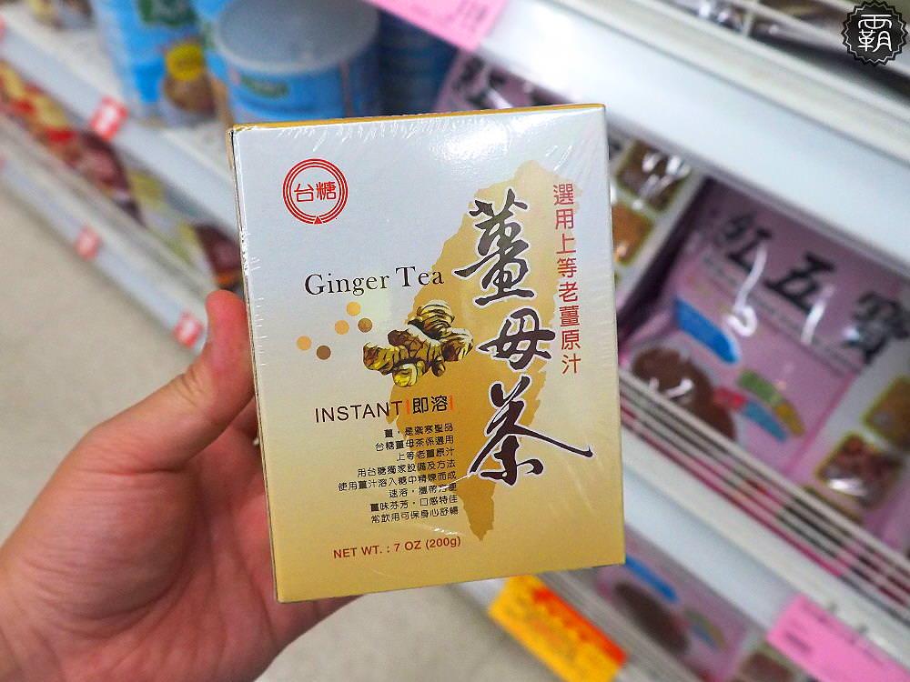 20190424175854 82 - 家樂福將接手台糖量販店,台糖旗下量販店營運至6月中!