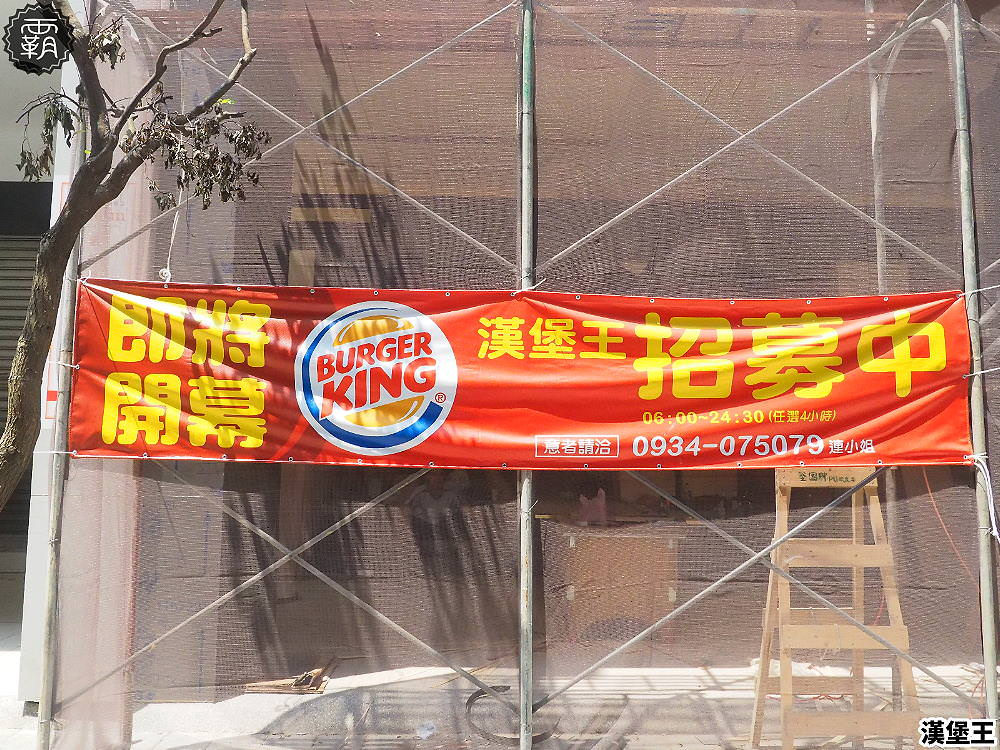 20190429182841 5 - 漢堡王將重返一中商圈,美味華堡強勢回歸!