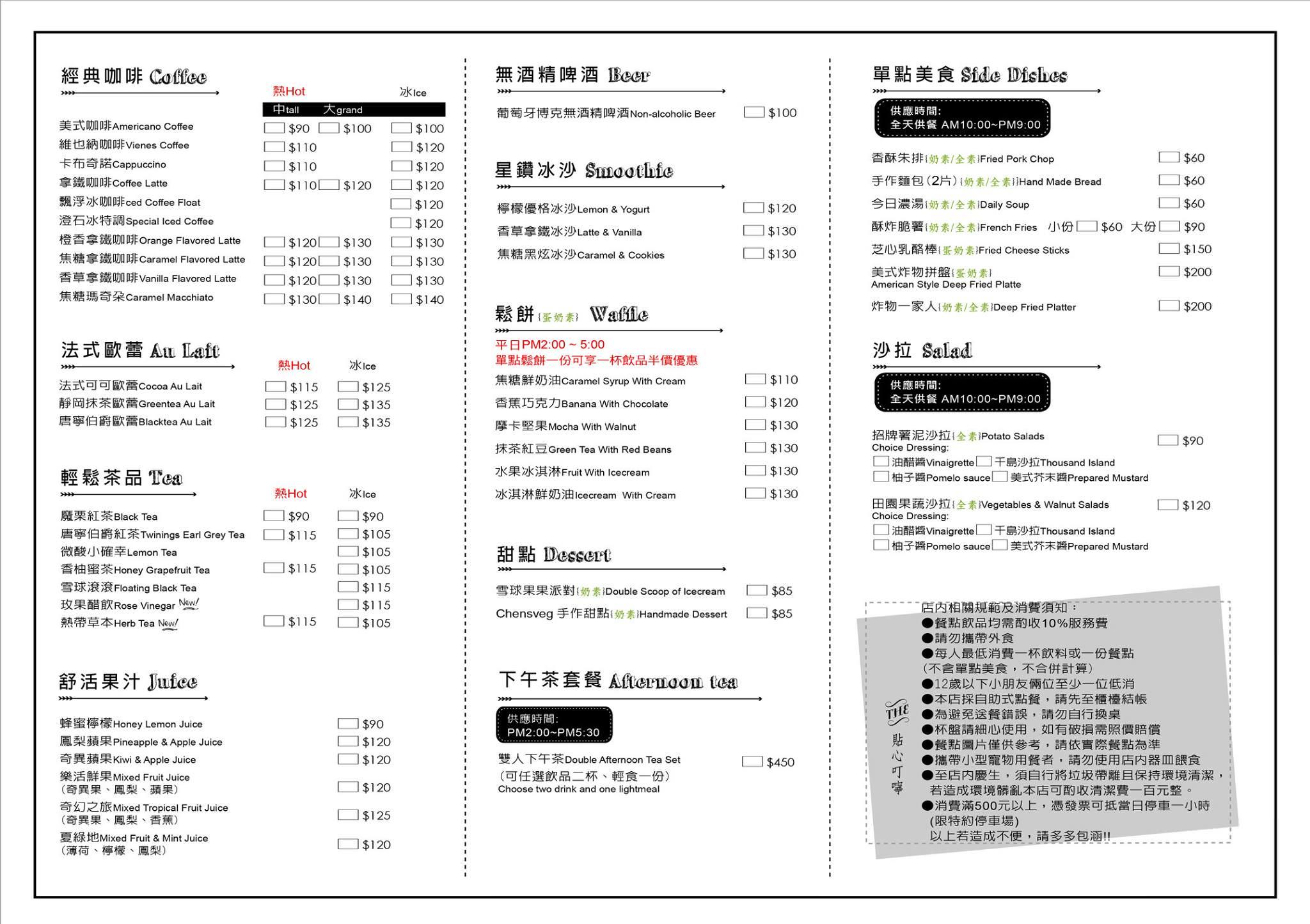 20190506201657 23 - 蔬食愛好者可以歡聚的時尚咖啡館,澄石咖啡蔬食廚坊,沒有肉一樣開心吃~
