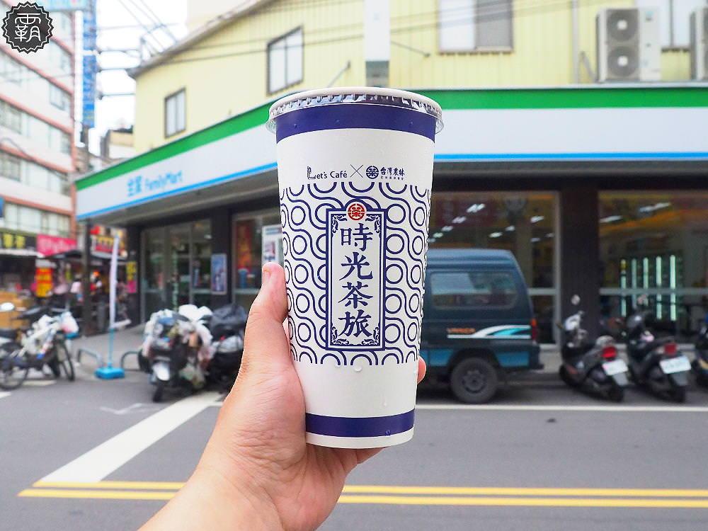 20190517182039 34 - 全家超商限定仙女紅茶霜淇淋,快來看5/17起台中搶先開賣店鋪在哪邊~