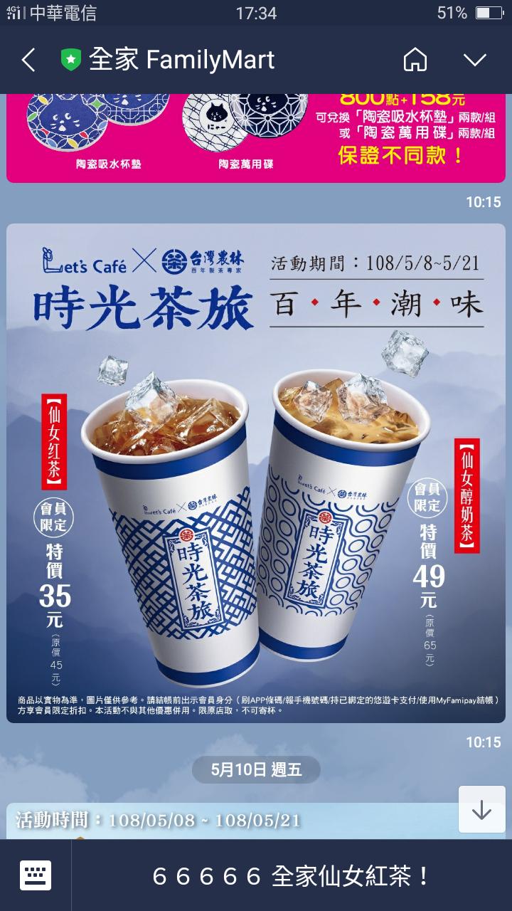 20190517182059 78 - 全家超商限定仙女紅茶霜淇淋,快來看5/17起台中搶先開賣店鋪在哪邊~