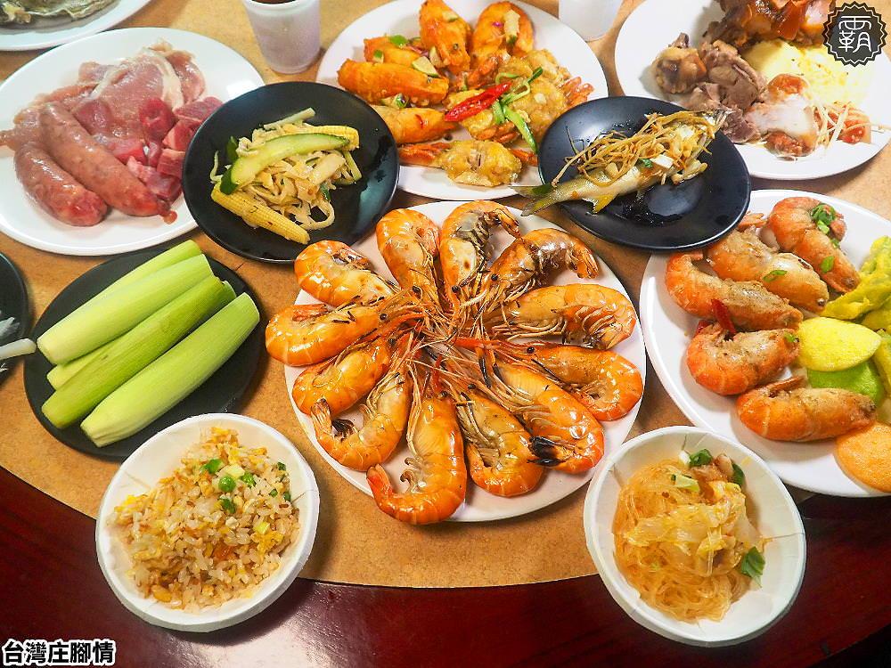 20190523204346 61 - 熱血採訪 | 台中台式料理流水蝦吃到飽,各式精緻台菜、熱炒蝦料理都在台灣庄腳情