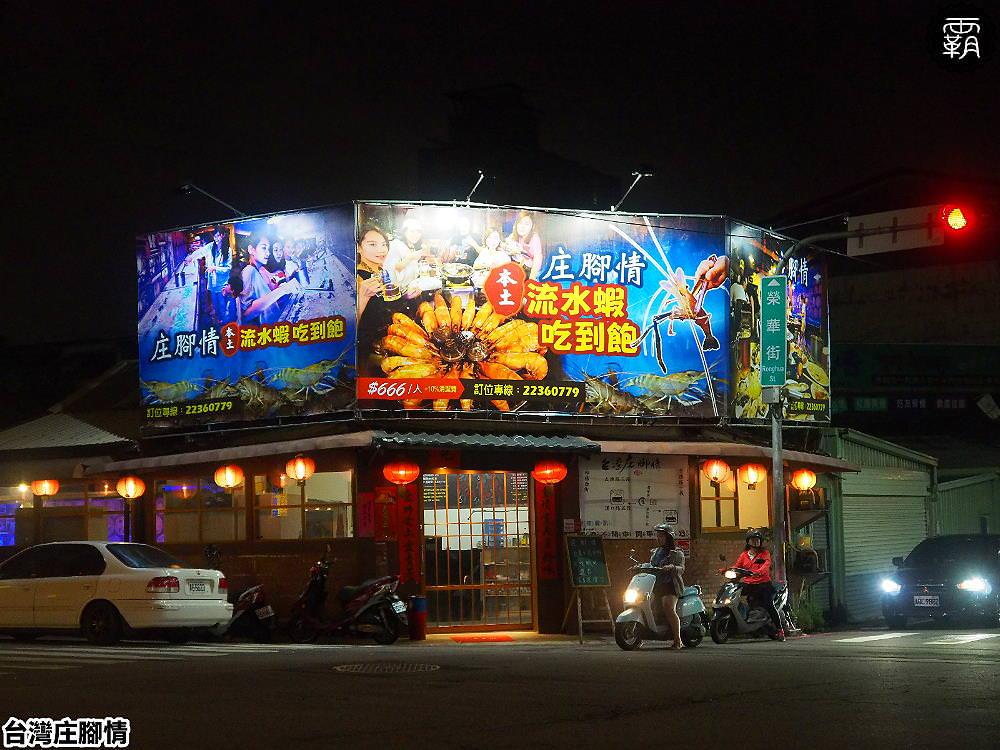 20190523204544 99 - 熱血採訪 | 台中台式料理流水蝦吃到飽,各式精緻台菜、熱炒蝦料理都在台灣庄腳情