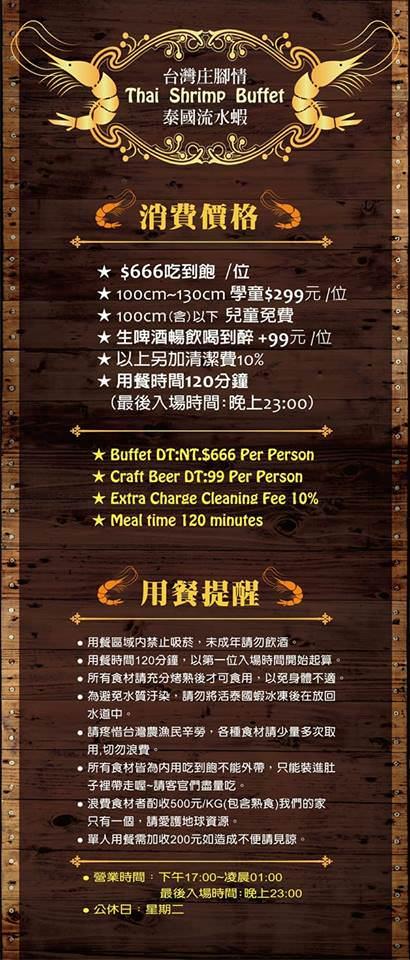 20190523204754 62 - 熱血採訪 | 台中台式料理流水蝦吃到飽,各式精緻台菜、熱炒蝦料理都在台灣庄腳情