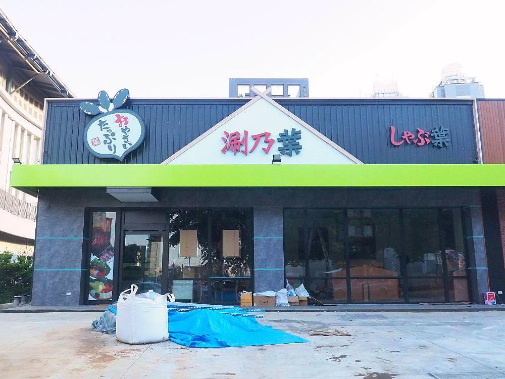 20190530193300 35 - 涮乃葉吃到飽日式涮涮鍋,台中首間獨立店面,落腳在西屯,即將開幕!