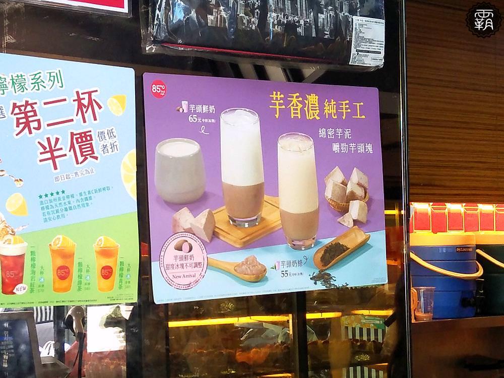 20190602170748 7 - 85度C芋頭鮮奶,香濃滑順可以吃到芋頭顆粒,6/15~6/18限定優惠第二杯半價~