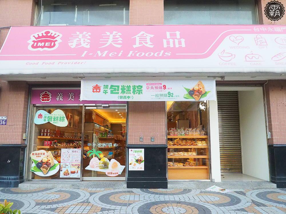 20190604190536 59 - 義美水晶冰粽,冰冰涼涼軟Q口感,好適合當飯後甜點~