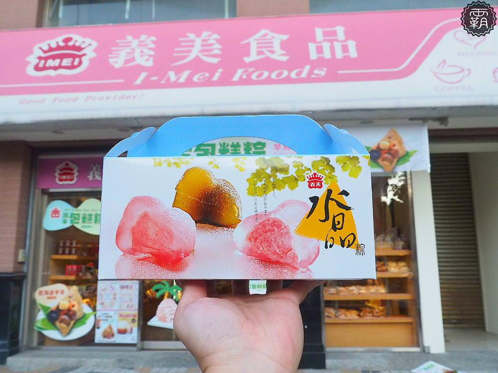 20190604190539 50 - 義美水晶冰粽,冰冰涼涼軟Q口感,好適合當飯後甜點~