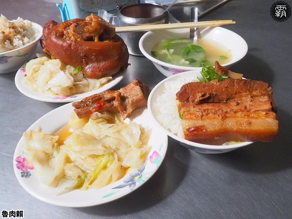 20190619195721 69 - 魯肉賴人氣老店,沒賣滷肉飯,賣的是爌肉、豬腳跟肉排~