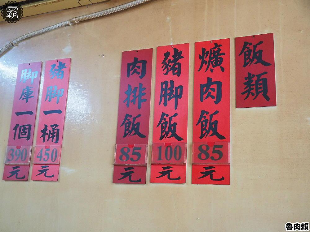 20190619195840 23 - 魯肉賴人氣老店,沒賣滷肉飯,賣的是爌肉、豬腳跟肉排~