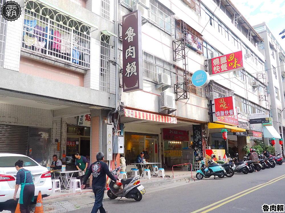 20190619195846 82 - 魯肉賴人氣老店,沒賣滷肉飯,賣的是爌肉、豬腳跟肉排~