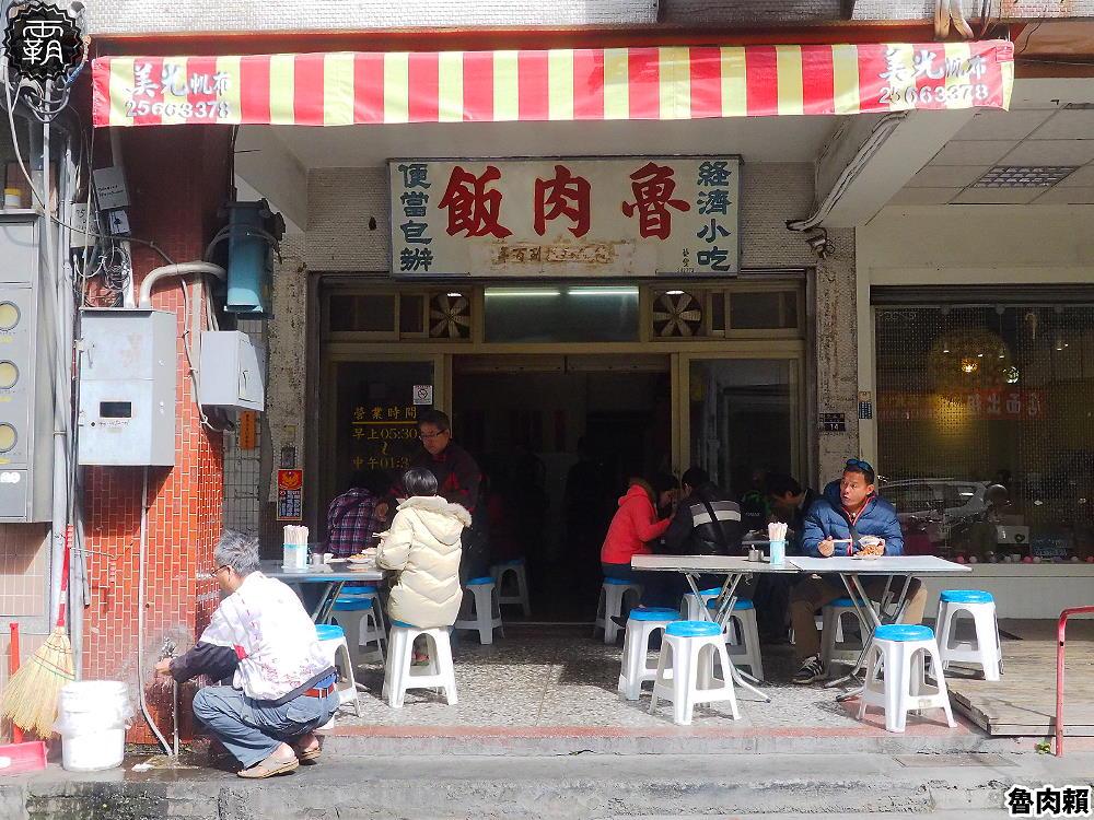 20190619195847 75 - 魯肉賴人氣老店,沒賣滷肉飯,賣的是爌肉、豬腳跟肉排~