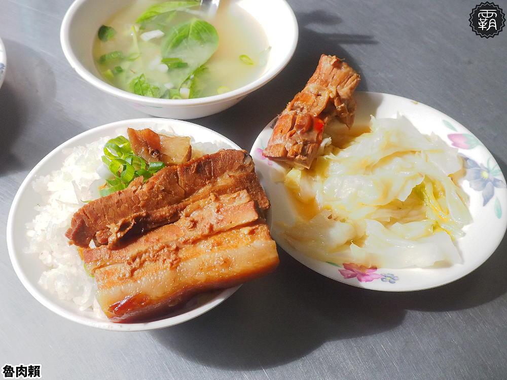 20190619200205 52 - 魯肉賴人氣老店,沒賣滷肉飯,賣的是爌肉、豬腳跟肉排~