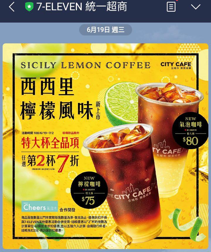 20190622172109 61 - 7-11西西里檸檬氣泡咖啡,咖啡碰上酸甜氣泡水,7/2前第二杯七折優惠~