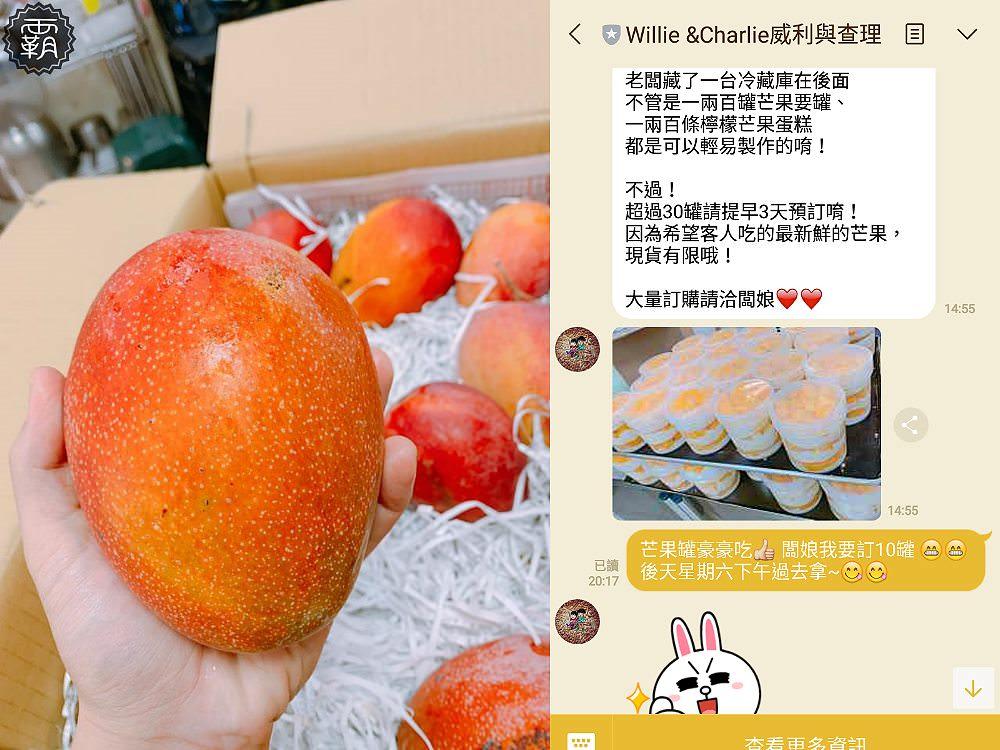 20190708134209 56 - 熱血採訪   就是要滿滿的芒果!威利與查理手作烘焙坊,芒果罐、檸檬芒果蛋糕,盛夏光芒閃耀登場啦!