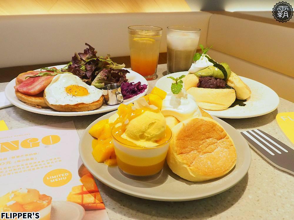20190808230808 36 - 熱血採訪 | 奇蹟的舒芙蕾鬆餅台中首店開幕!FLIPPER'S軟綿鬆餅超迷人,點芒果限定口味送迷你隨身揹袋!