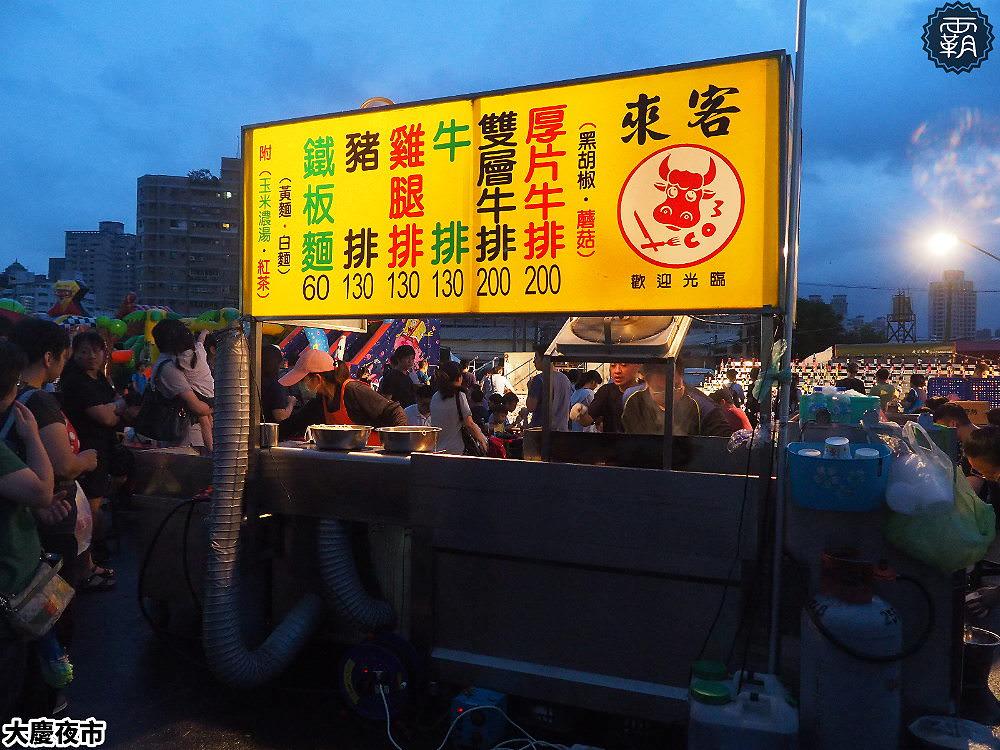 20190817205745 37 - 大慶夜市正式開張!下雨也檔不住民眾逛夜市,大量人潮湧入,開幕前3天打卡送限量名產~