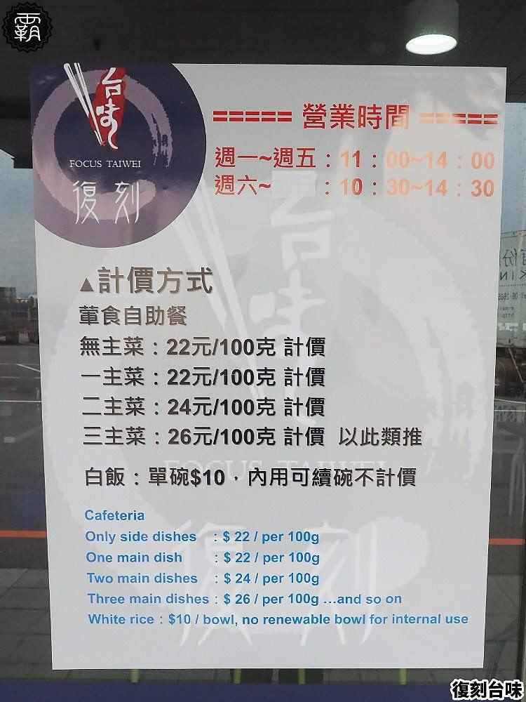 20190821204237 25 - 全台首間國道自助餐,泰安服務區內台味菜餚隨意搭配經濟又實惠~