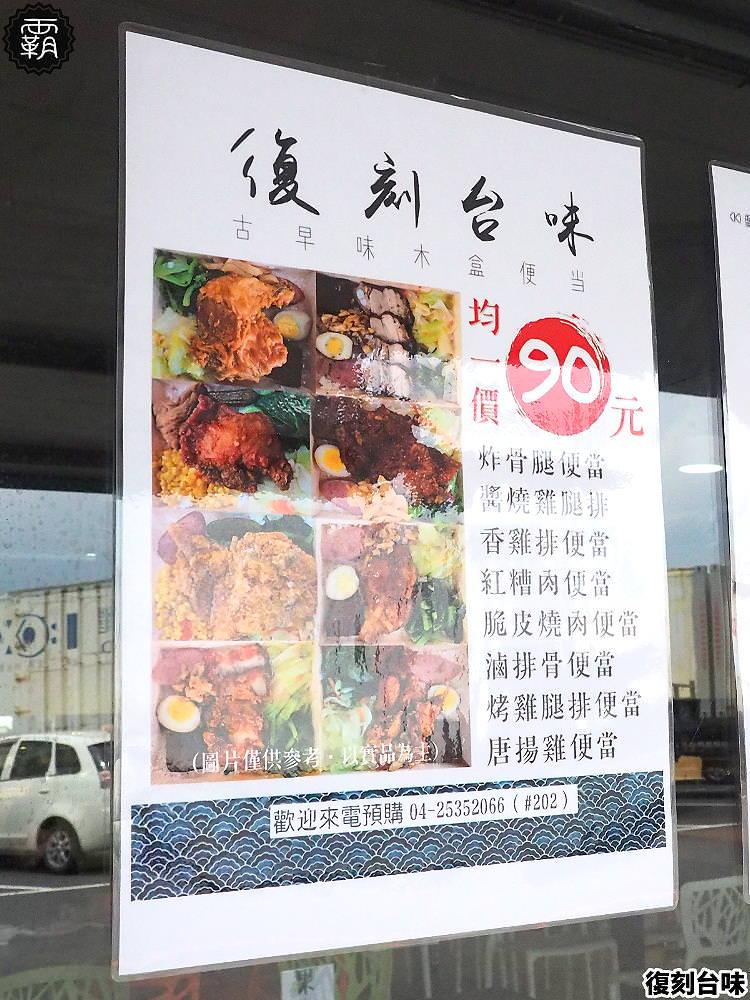 20190823124804 27 - 全台首間國道自助餐,泰安服務區內台味菜餚隨意搭配經濟又實惠~
