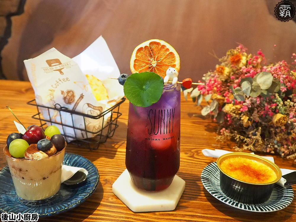 20190823201702 41 - FiMi後山小廚房,漸層飲料配清新甜點,可愛氛圍滿點~