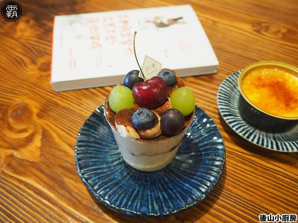 20190823202255 20 - FiMi後山小廚房,漸層飲料配清新甜點,可愛氛圍滿點~