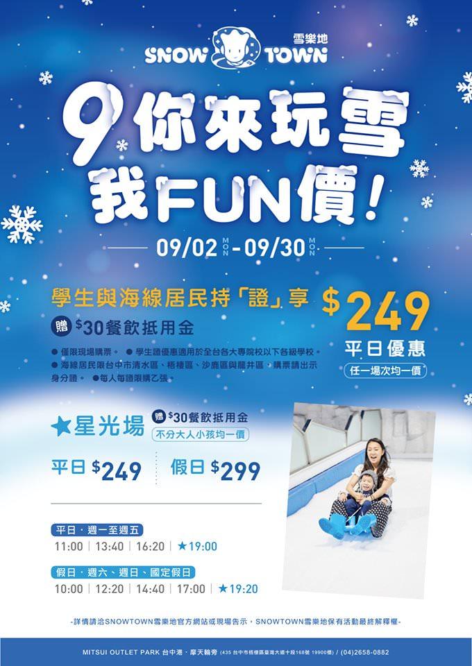 20190826130307 58 - 雪樂地9月一起玩雪去,星光票優惠價,學生、海線居民同享$249優惠~