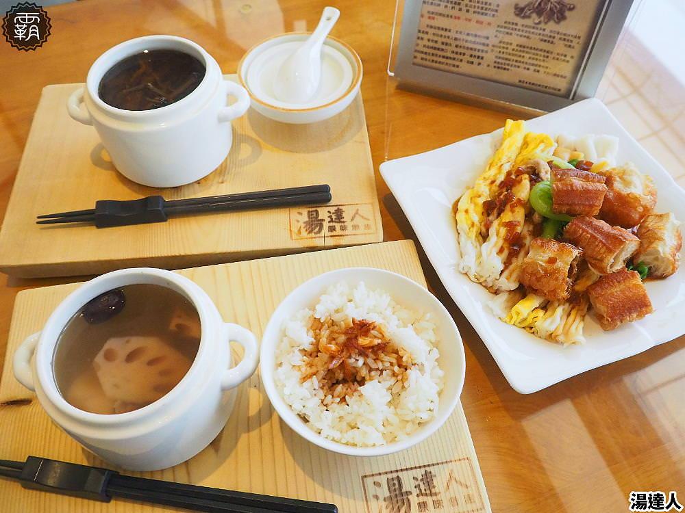 20190828203002 18 - 湯達人,柳川旁的鄰家食堂,販售美味燉盅、腸粉,每週特餐搭配不同燉湯變化~