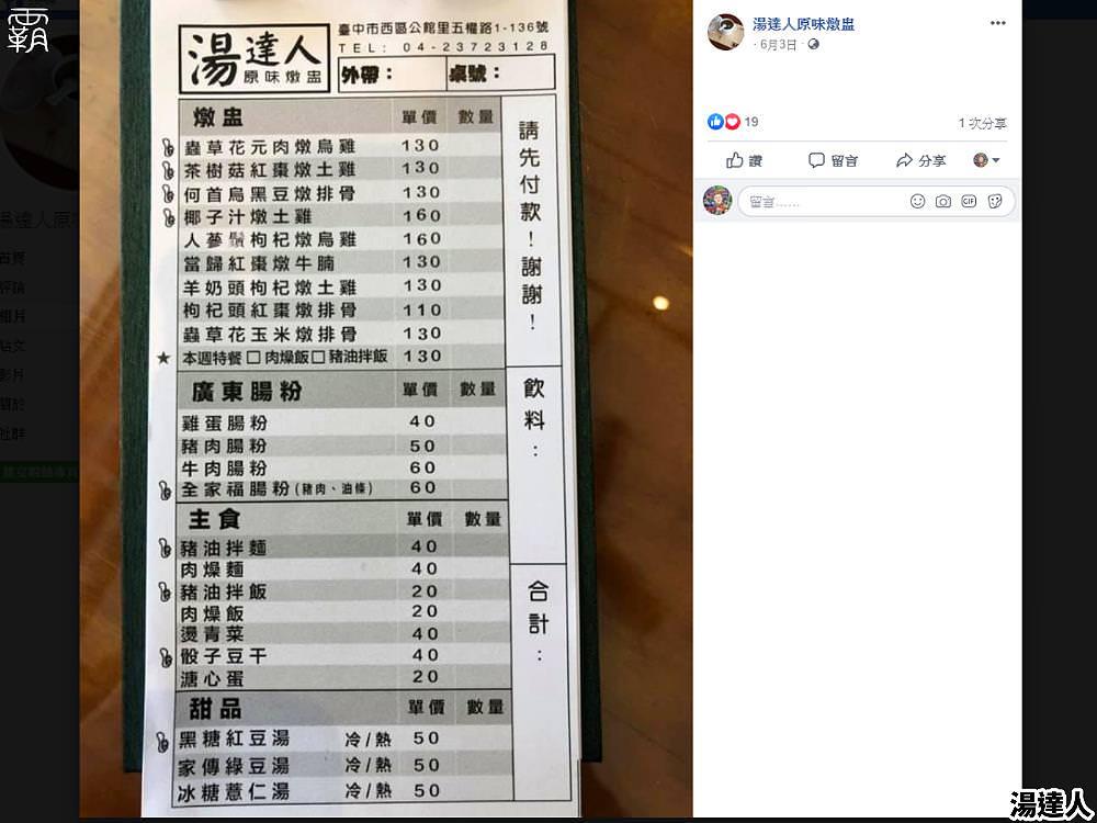 20190828203059 89 - 湯達人,柳川旁的鄰家食堂,販售美味燉盅、腸粉,每週特餐搭配不同燉湯變化~