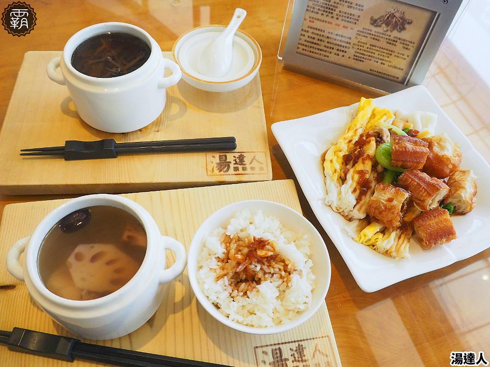 20190828204018 37 - 湯達人,柳川旁的鄰家食堂,販售美味燉盅、腸粉,每週特餐搭配不同燉湯變化~