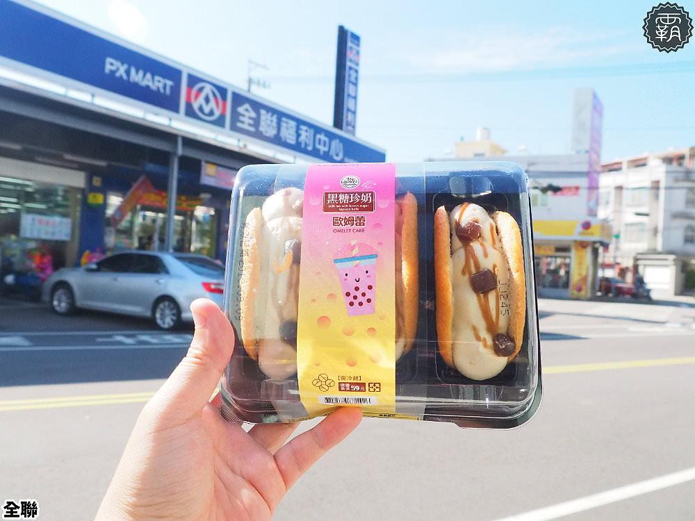 20190907121439 83 - 全聯黑糖珍奶甜點,限時14天快閃,珍奶控們快去搶購軟Q的珍奶甜點~