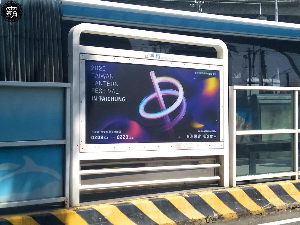 20190917162606 53 - 2020台灣燈會年底在台中登場,3個燈區共65天展期,新出爐的識別LOGO看過了嗎?