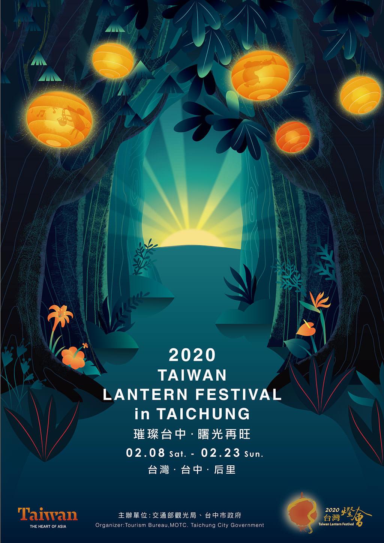 20190917163029 5 - 2020台灣燈會年底在台中登場,3個燈區共65天展期,新出爐的識別LOGO看過了嗎?