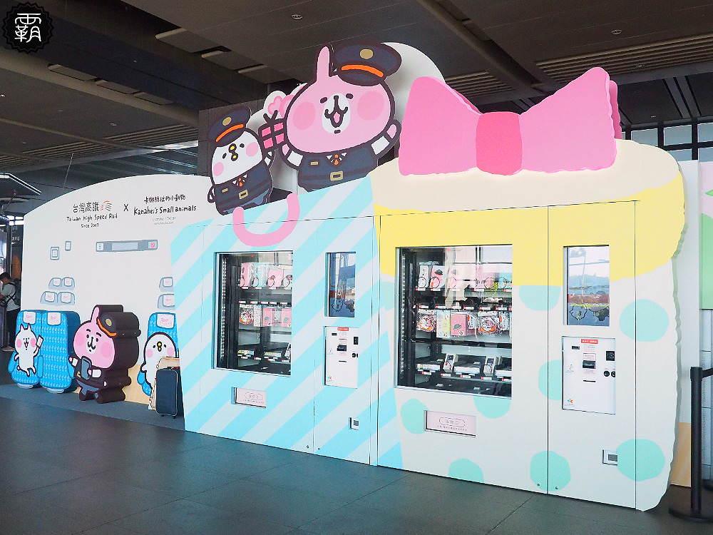 20191123140913 70 - 粉紅兔兔與P助現身台中高鐵,聯名商品要來搶攻大家的荷包,還有限定版彩繪列車!