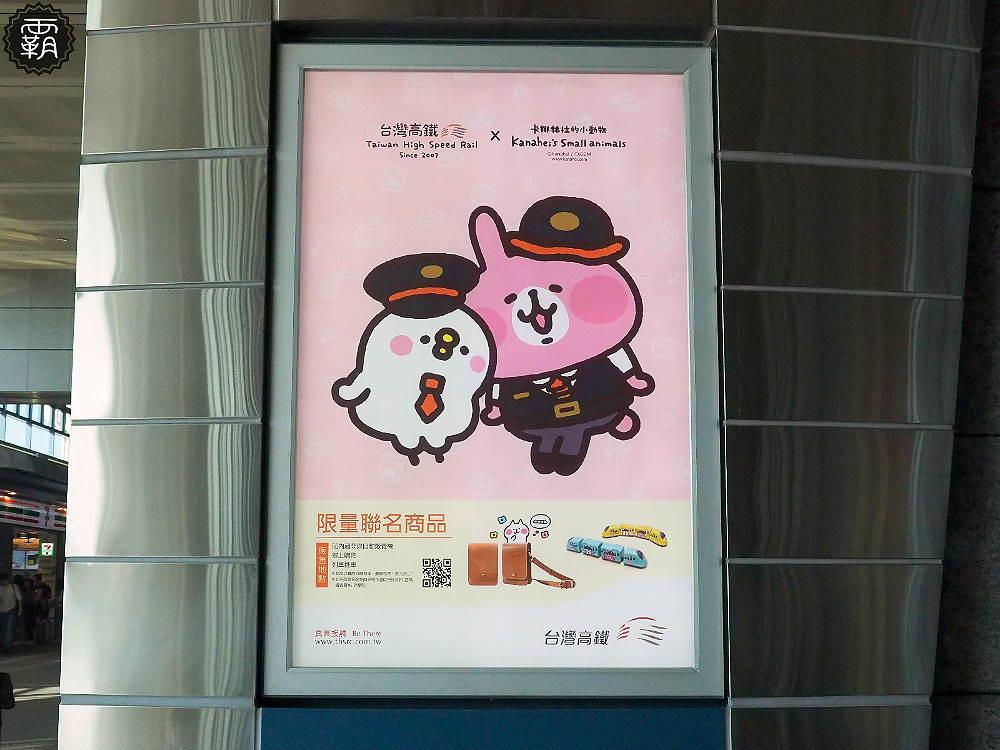 20191123141233 43 - 粉紅兔兔與P助現身台中高鐵,聯名商品要來搶攻大家的荷包,還有限定版彩繪列車!
