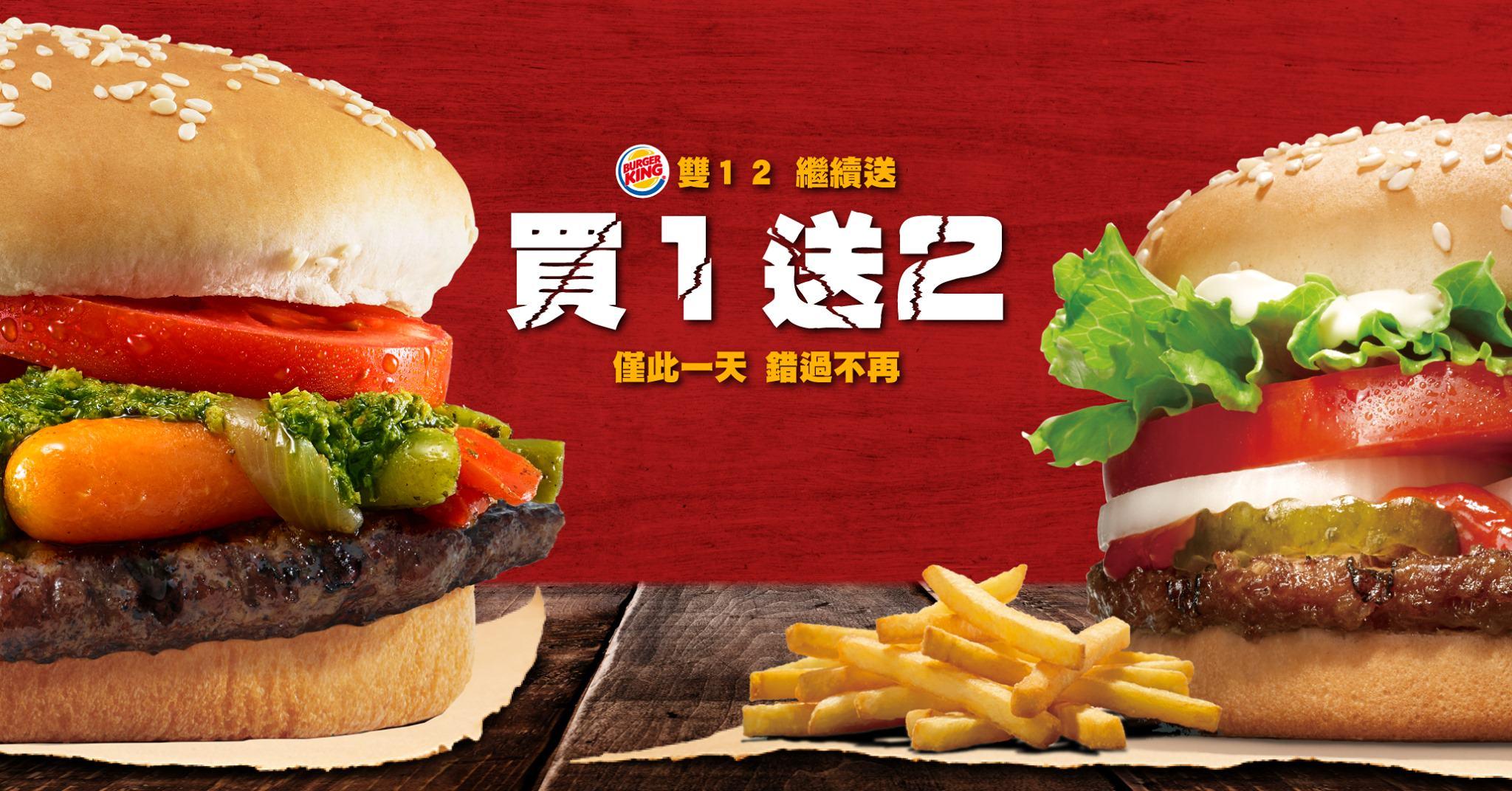 20191211105350 28 - 漢堡王雙12優惠來啦!只有一天,買一送二,送完為止,揪團吃華堡!