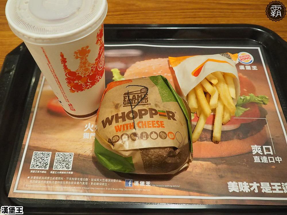 20191211105445 76 - 漢堡王雙12優惠來啦!只有一天,買一送二,送完為止,揪團吃華堡!