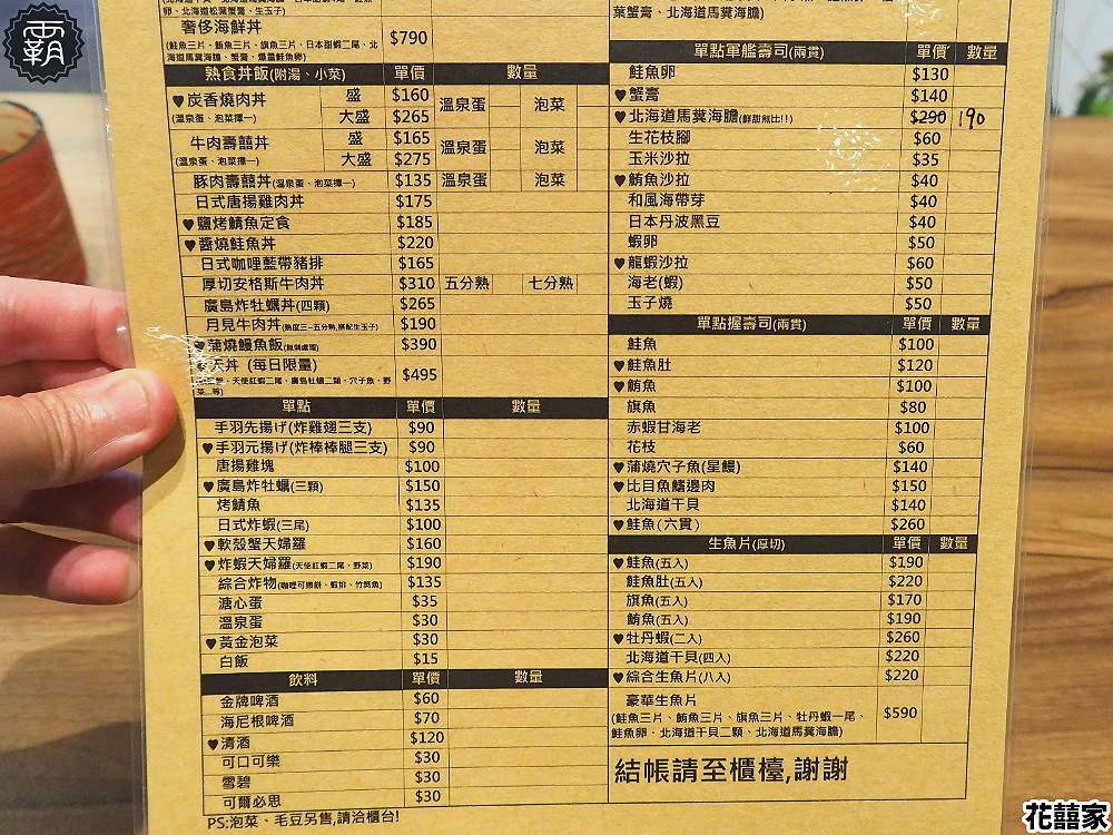 20200119234638 38 - 鮪魚花鮮魚丼,台中車站附近花囍家日式料理,精緻丼飯結合美拍花牆~