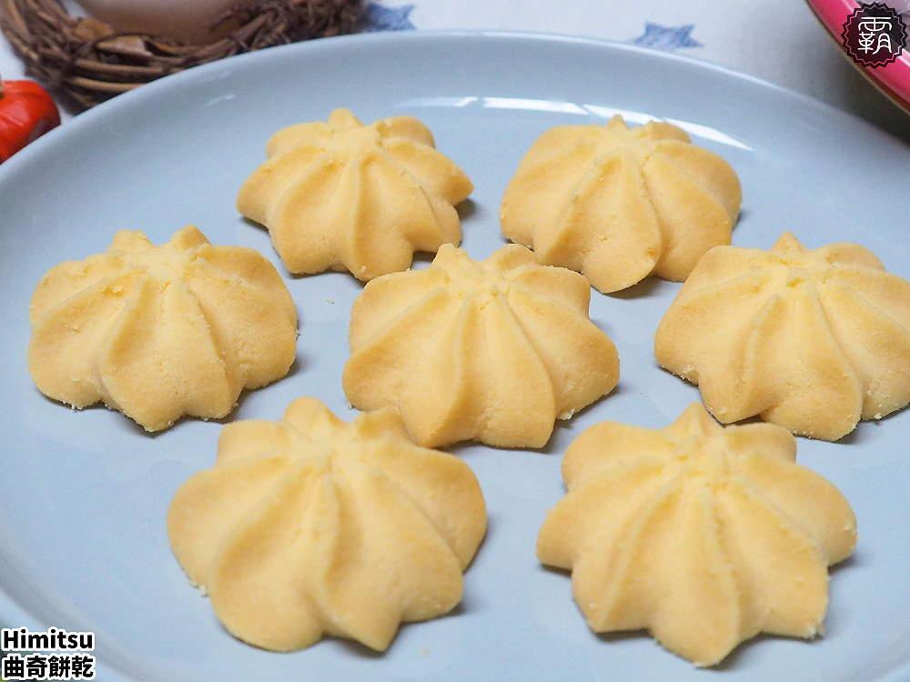 20200129224023 6 - 熱血採訪   隱藏社區的Himitsu秘密餅乾,除了金沙曲奇餅乾外,現在多了法式牛軋餅,買二送一好評中