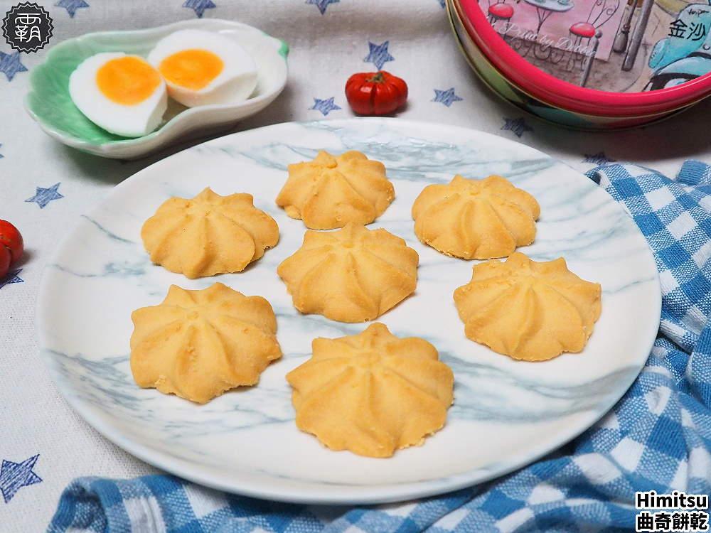 20200129224215 48 - 熱血採訪   隱藏社區的Himitsu秘密餅乾,除了金沙曲奇餅乾外,現在多了法式牛軋餅,買二送一好評中