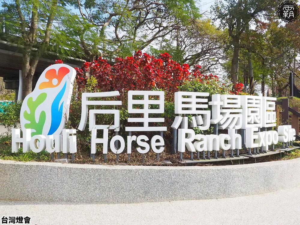 20200203214627 38 - 2020台灣燈會,主展區在后里森林園區、馬場園區,動物花燈現身!