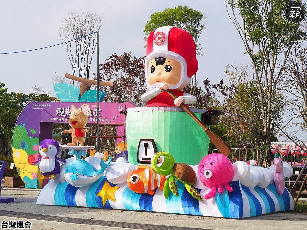 20200203214639 66 - 2020台灣燈會,主展區在后里森林園區、馬場園區,動物花燈現身!