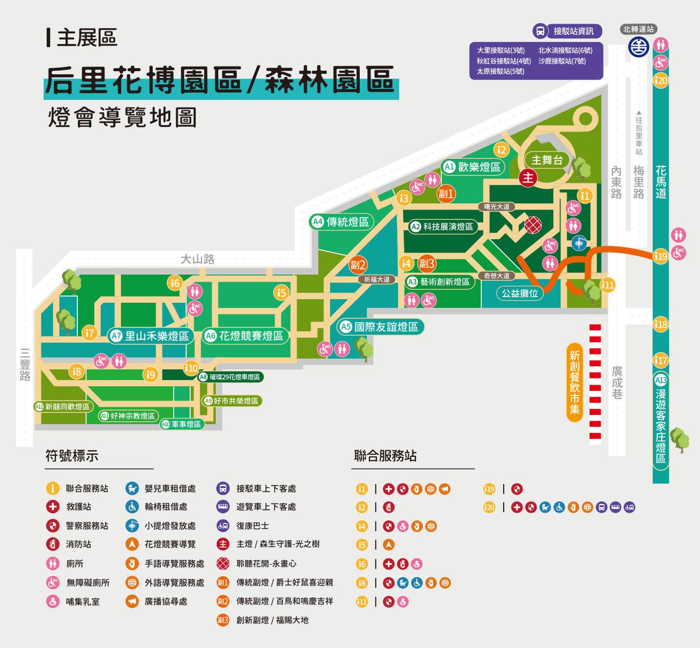 20200203214918 81 - 2020台灣燈會,主展區在后里森林園區、馬場園區,動物花燈現身!