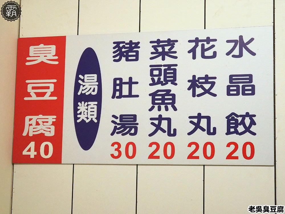 20200315194331 96 - 在地40年老店,老吳臭豆腐,滿滿泡菜跟小黃瓜絲快看不見底下臭豆腐~