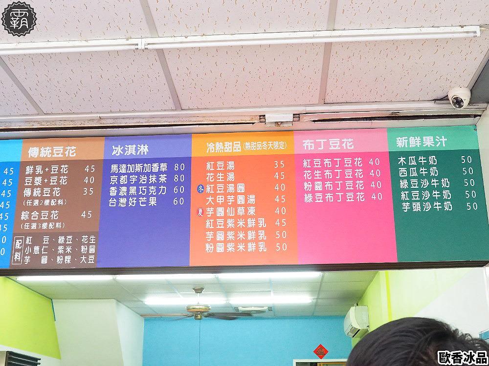 20200324124738 69 - 在地30年冰店,歐香冰品,細緻雪冰搭配紅豆牛乳,記憶中香甜味~