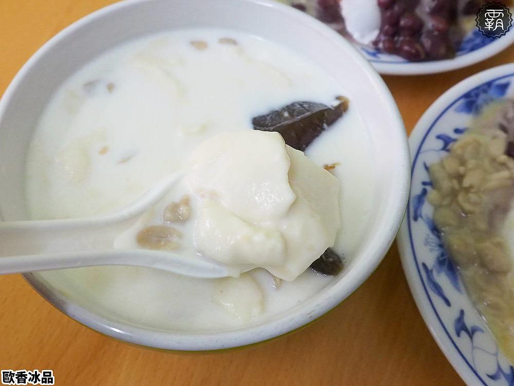 20200324125028 23 - 在地30年冰店,歐香冰品,細緻雪冰搭配紅豆牛乳,記憶中香甜味~